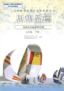 chu_zhengzhi